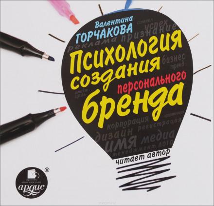 Психология создания персонального бренда - Валентина Горчакова