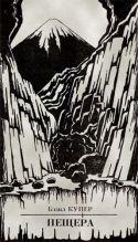 Аудиокнига Пещера