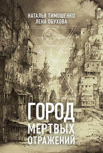 Аудиокнига Город мёртвых отражений