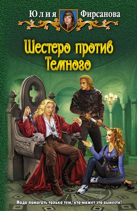 Шестеро против Тёмного - Юлия Фирсанова