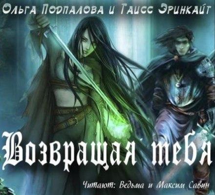 Возвращая тебя - Ольга Подпалова, Таисс Эринкайт