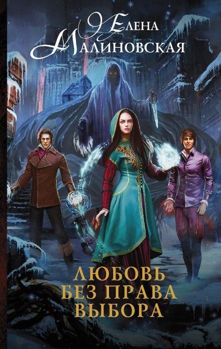 Любовь без права выбора - Елена Малиновская