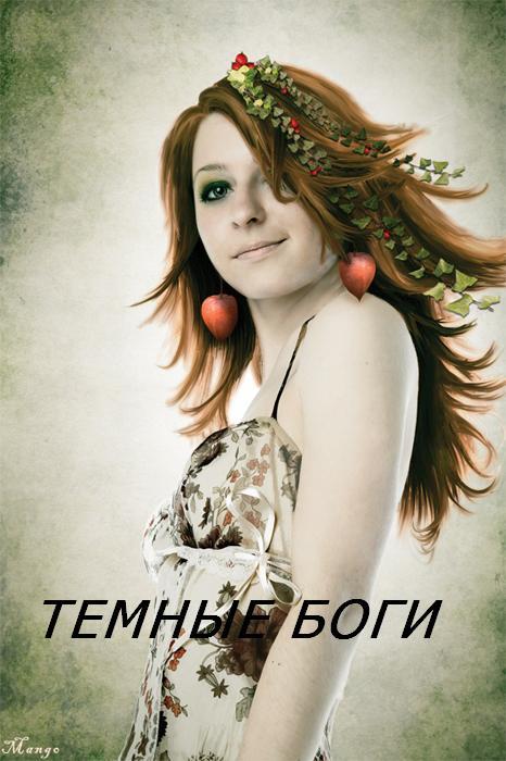 Темные Боги - Стэлла Соколова