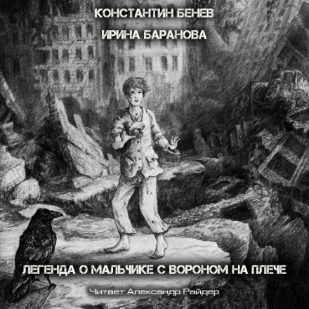 Легенда о Мальчике с вороном на плече - Константин Бенев, Ирина Баранова