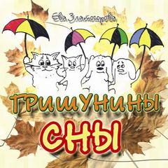 Гришунины сны - Ева Златогорова