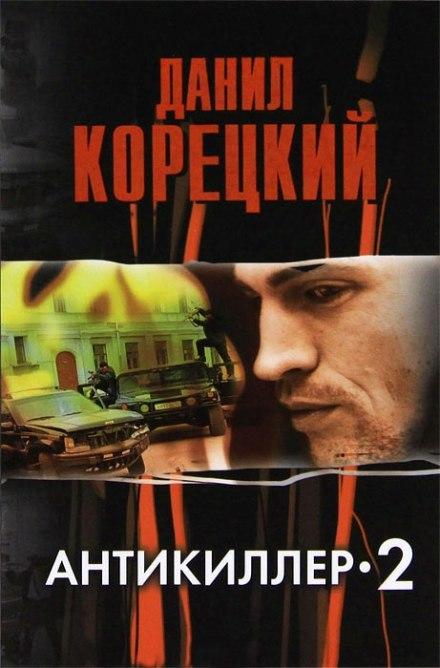 Антикиллер 2 - Данил Корецкий