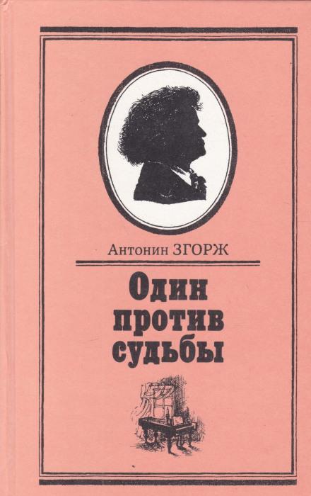 Один против судьбы - Антонин Згорж