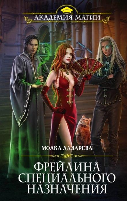 Фрейлина специального назначения - Молка Лазарева