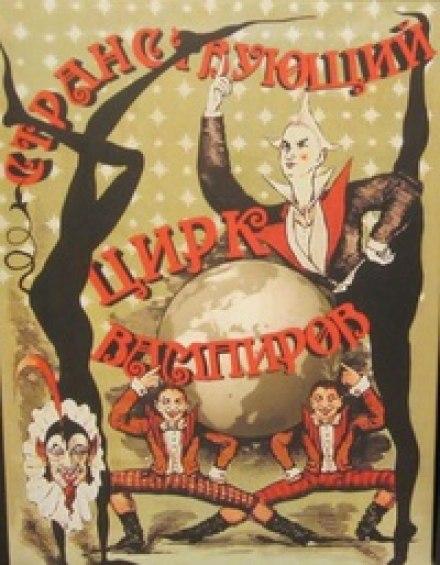 Аудиокнига Странствуюший цирк вампиров