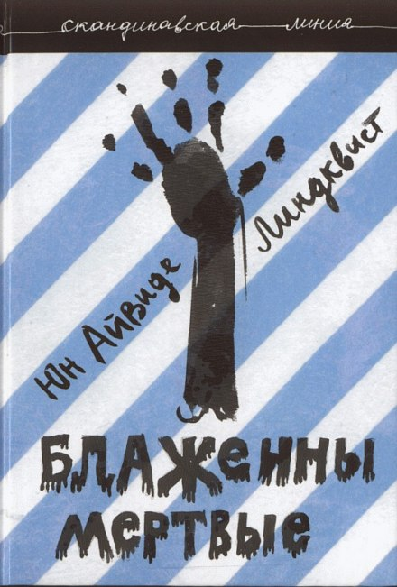 Блаженны мертвые - Линдквист Юн Айвиде