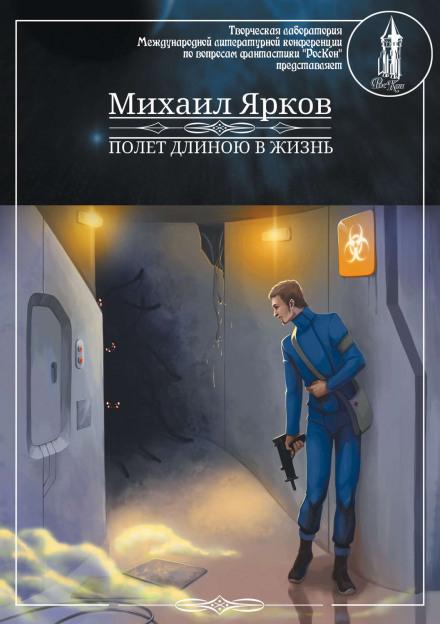 Полёт длиною в жизнь - Михаил Ярков