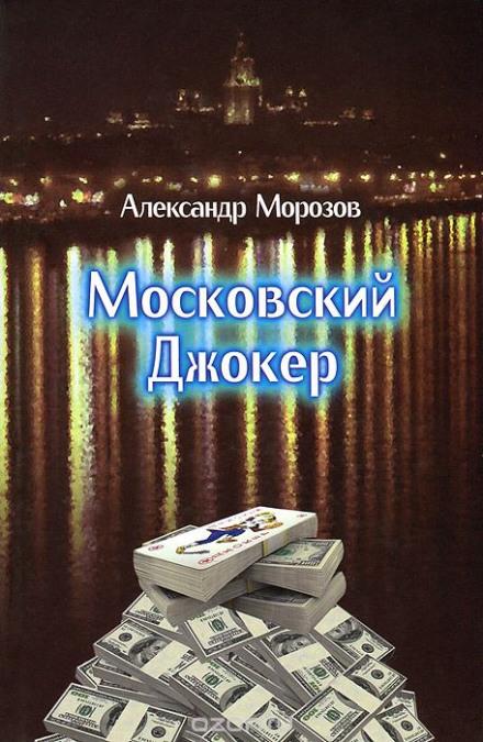 Московский Джокер - Александр Морозов