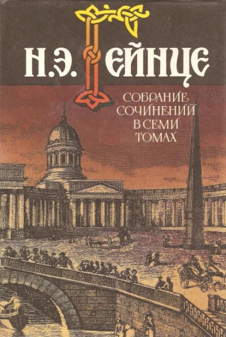 Тайна высокого дома - Николай Гейнце