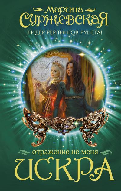 Искра - Марина Суржевская