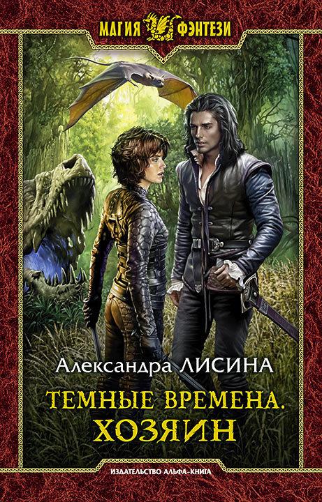 Хозяин - Александра Лисина