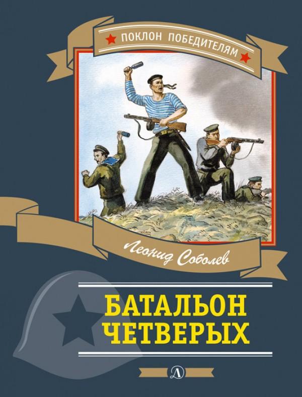Батальон четверых - Леонид Соболев