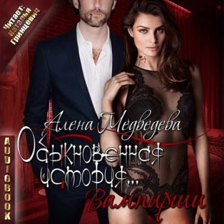 Обыкновенная история… вампирши - Алёна Медведева