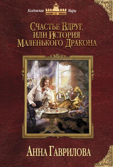 Счастье вдруг, или История маленького дракона - Анна Гаврилова