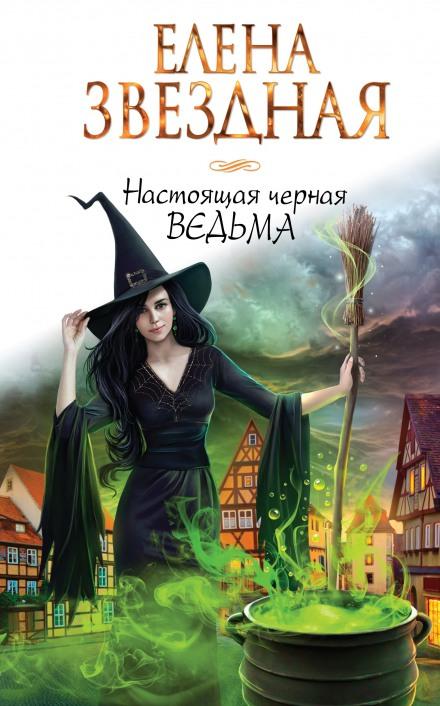 Настоящая черная ведьма - Елена Звёздная