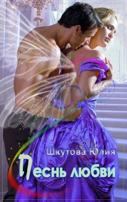 Песнь любви - Юлия Шкутова