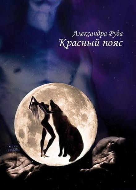 Красный пояс - Александра Руда