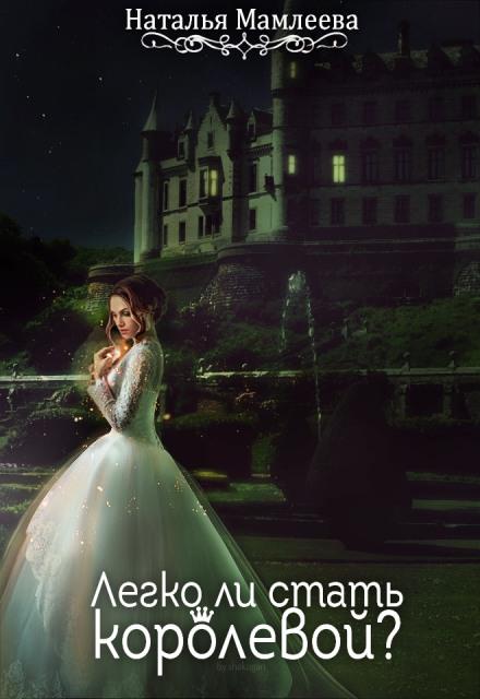 Легко ли стать королевой - Наташа Мамлеева