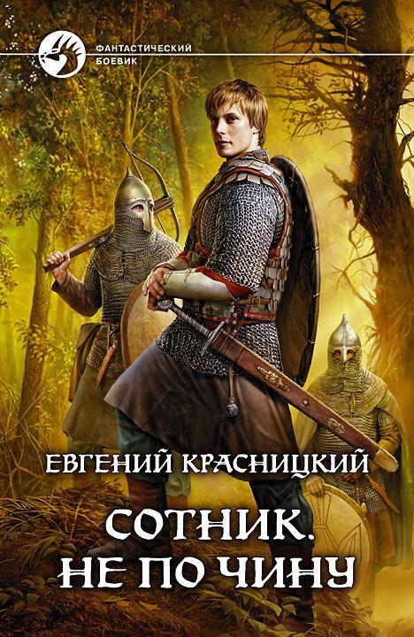 Не по чину - Красницкий  Евгений