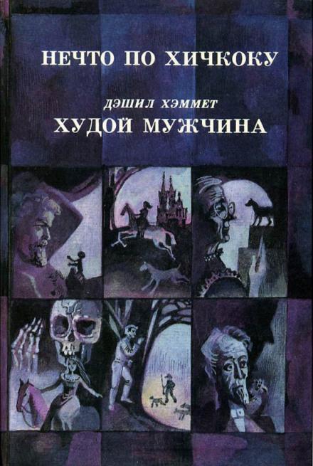 Безукоризненный убийца - Артур Уильямс