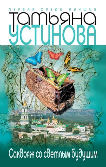 Саквояж со светлым будущим - Татьяна Устинова