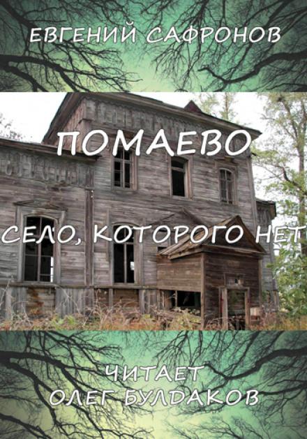 Помаево – село, которого нет - Евгений Сафронов