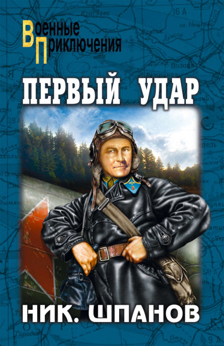 Первый удар - Николай Шпанов