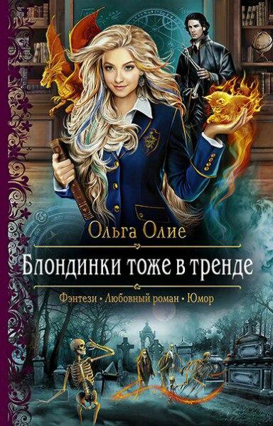 Блондинки тоже в тренде - Ольга Олие