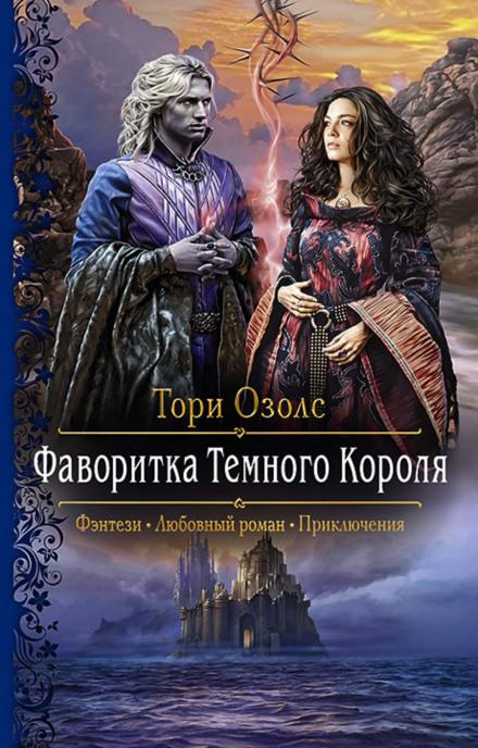 Фаворитка Тёмного Короля - Озолс Тори