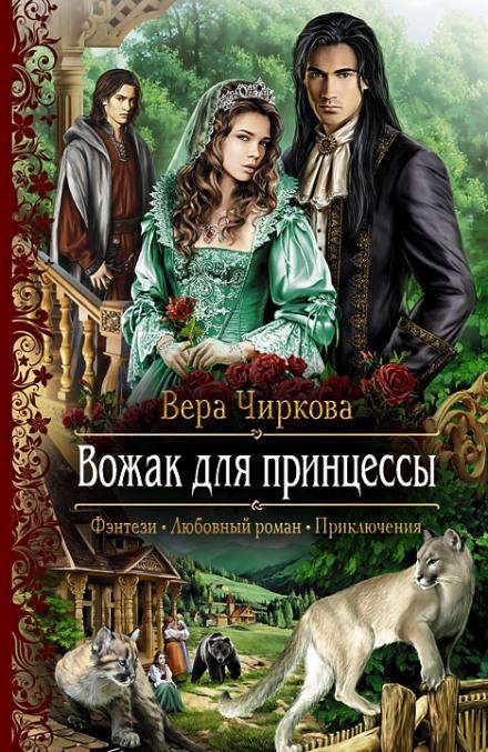 Вожак для принцессы - Вера Чиркова