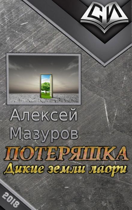 Аудиокнига Дикие земли Лаори