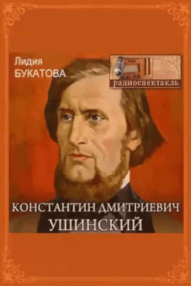 Константин Дмитриевич Ушинский - Лидия Букатова