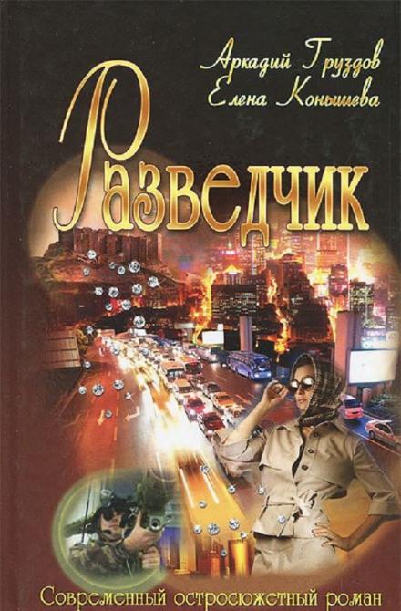 Разведчик - Аркадий Груздов, Елена Конышева