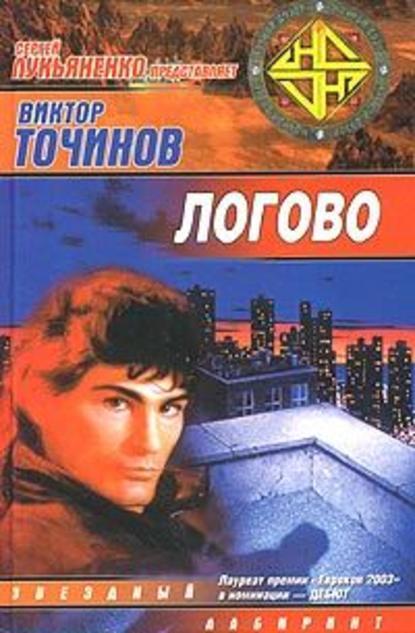Логово - Виктор Точинов