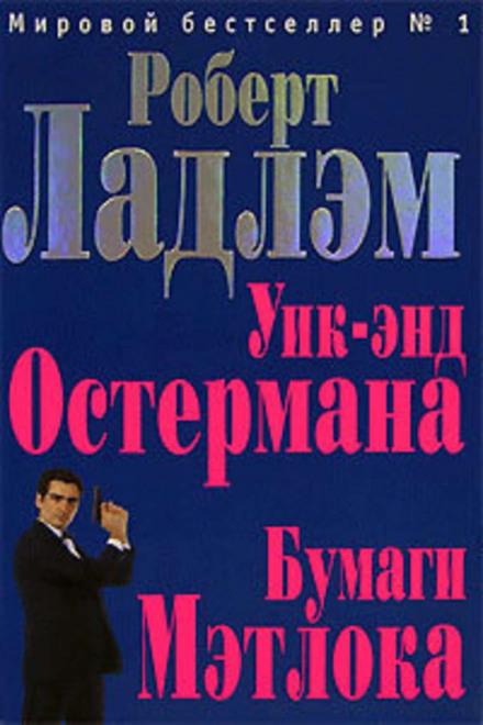 Уик-энд Остермана - Роберт Ладлэм