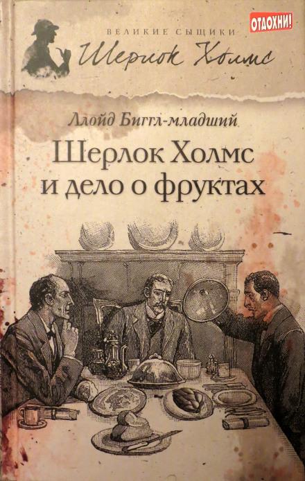 Шерлок Холмс и дело о фруктах - Ллойд Биггл