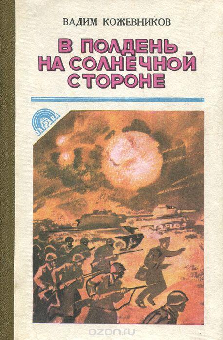 В полдень на солнечной стороне - Вадим Кожевников