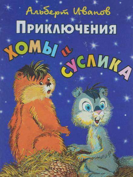 Аудиокнига Приключения Хомы и Суслика