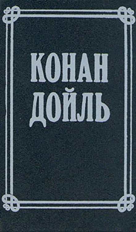 Номер 249, Человек на четвереньках - Артур Конан Дойл