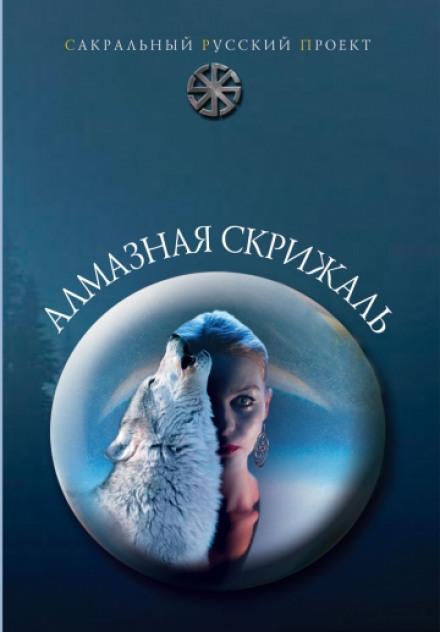 Алмазная скрижаль - Арина Веста