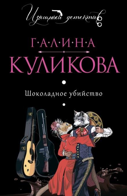 Шоколадное убийство - Галина Куликова
