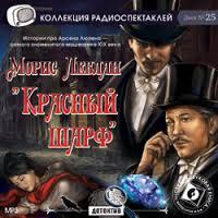 Аудиокнига Красный шарф