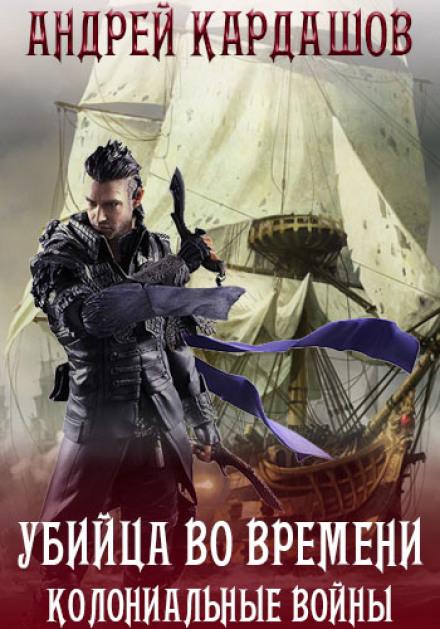 Убийца во времени - Андрей Кардашов