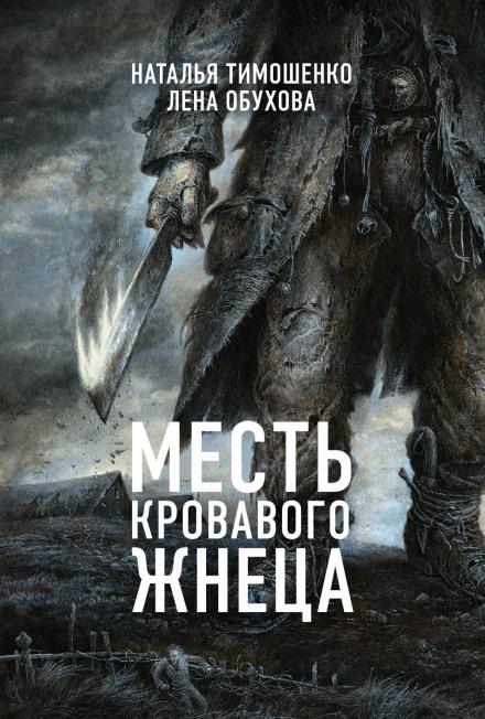 Месть кровавого жнеца - Лена Обухова, Наталья Тимошенко