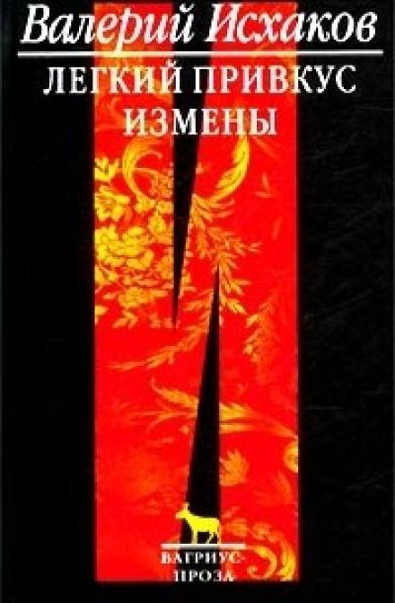 Легкий привкус измены - Валерий Исхаков