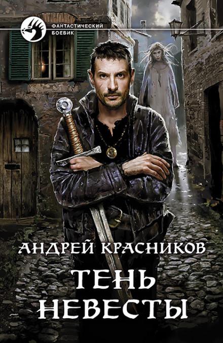 Тень невесты - Андрей Красников